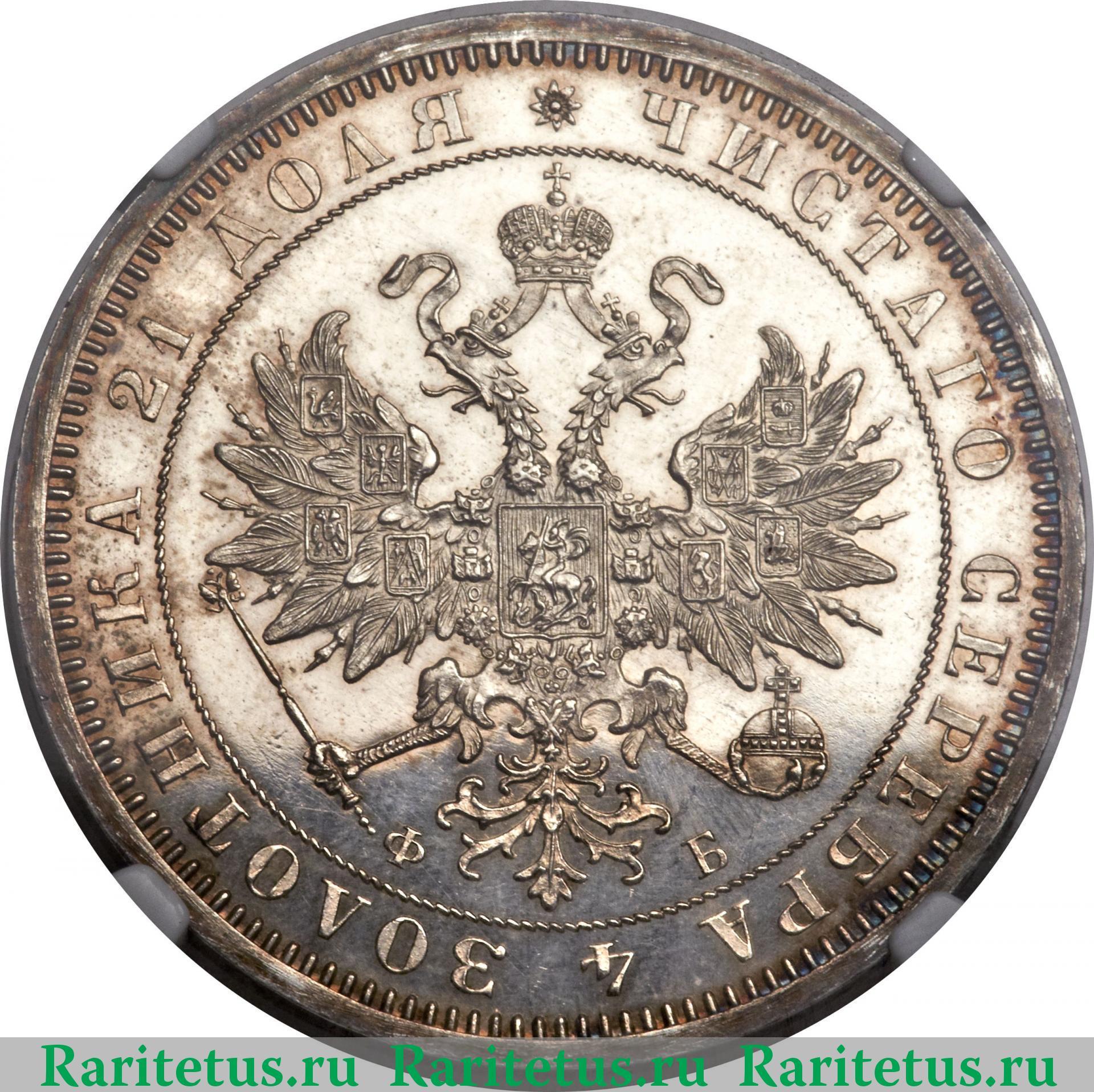 Аверс монеты 1 рубль 1859 года СПБ-ФБ