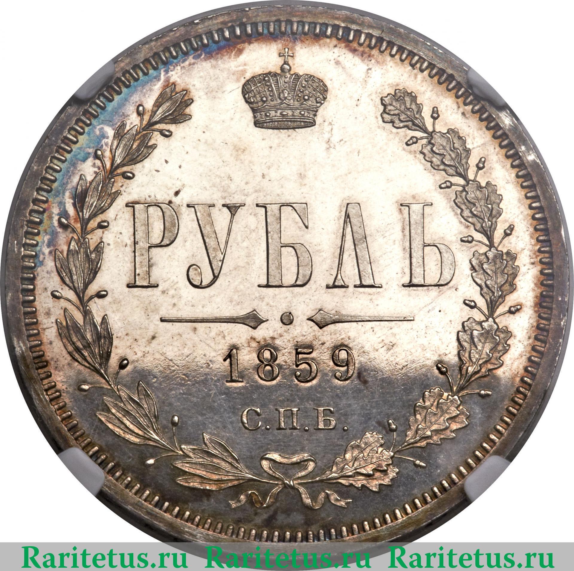 Рубль 1859 года цена 5 рублей ссср 1990 ереван цена