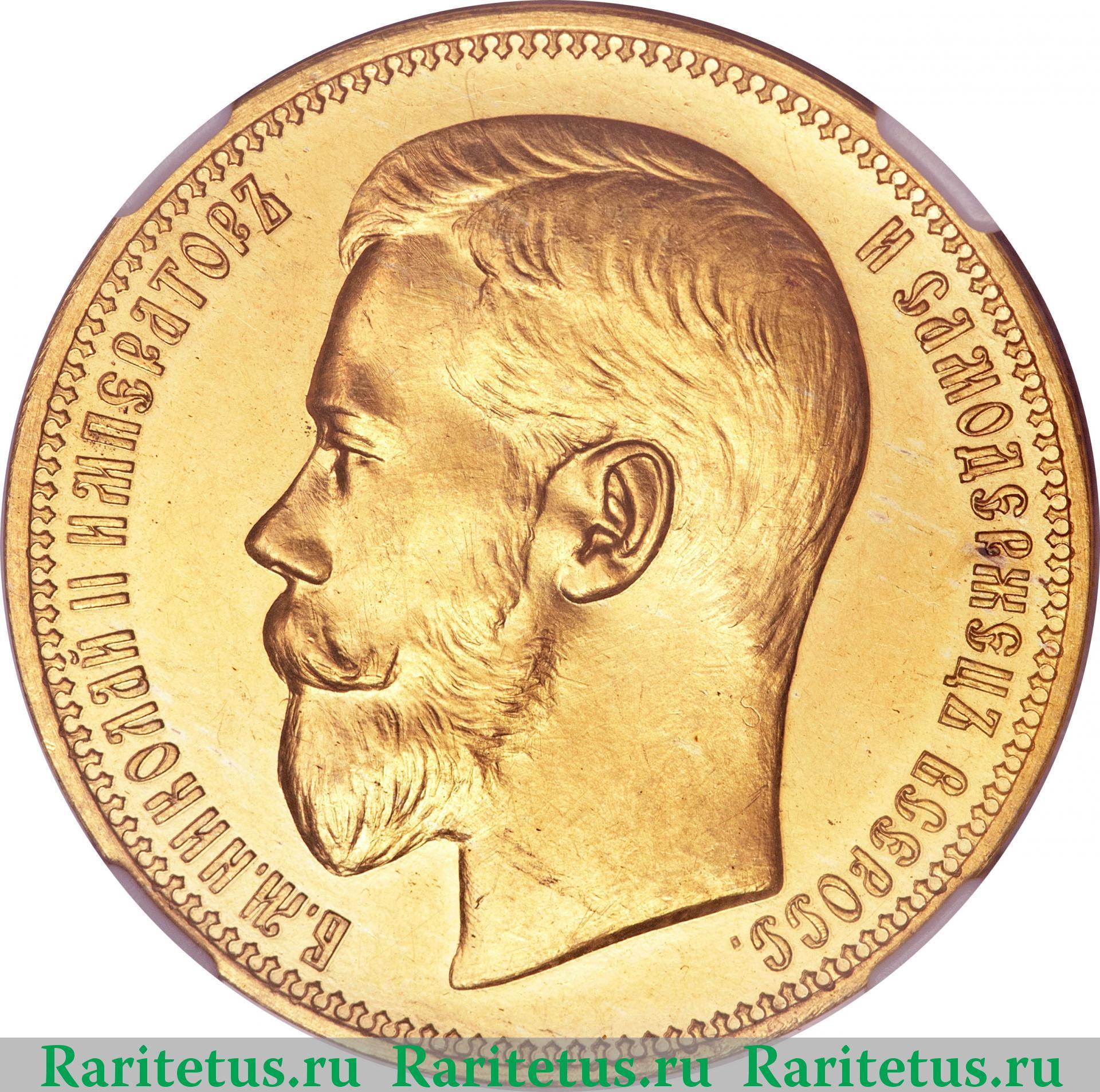 Фото николая монеты продам редкие монеты
