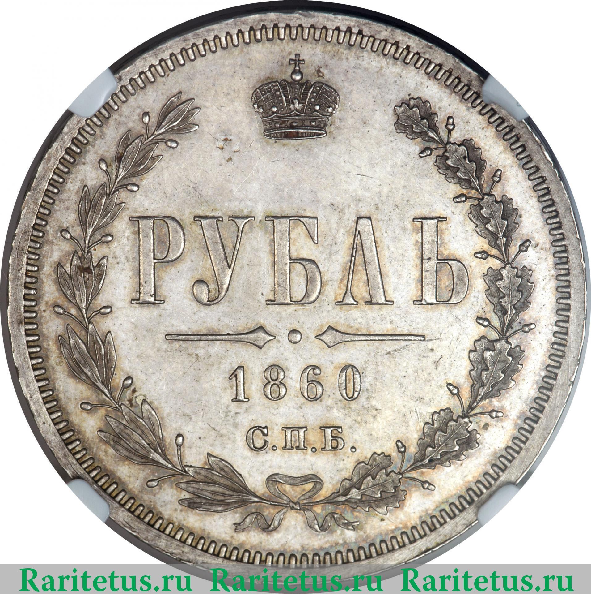 Рубль 1860 г где продать монеты в москве адреса магазинов