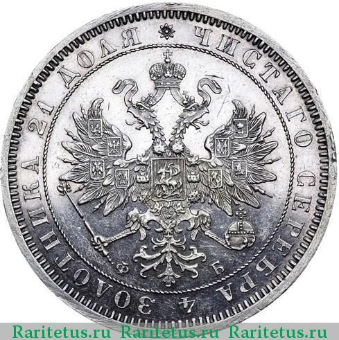1 рубль 1861 монета 50 тенге в сзади написано туркменистан медно никиливоя