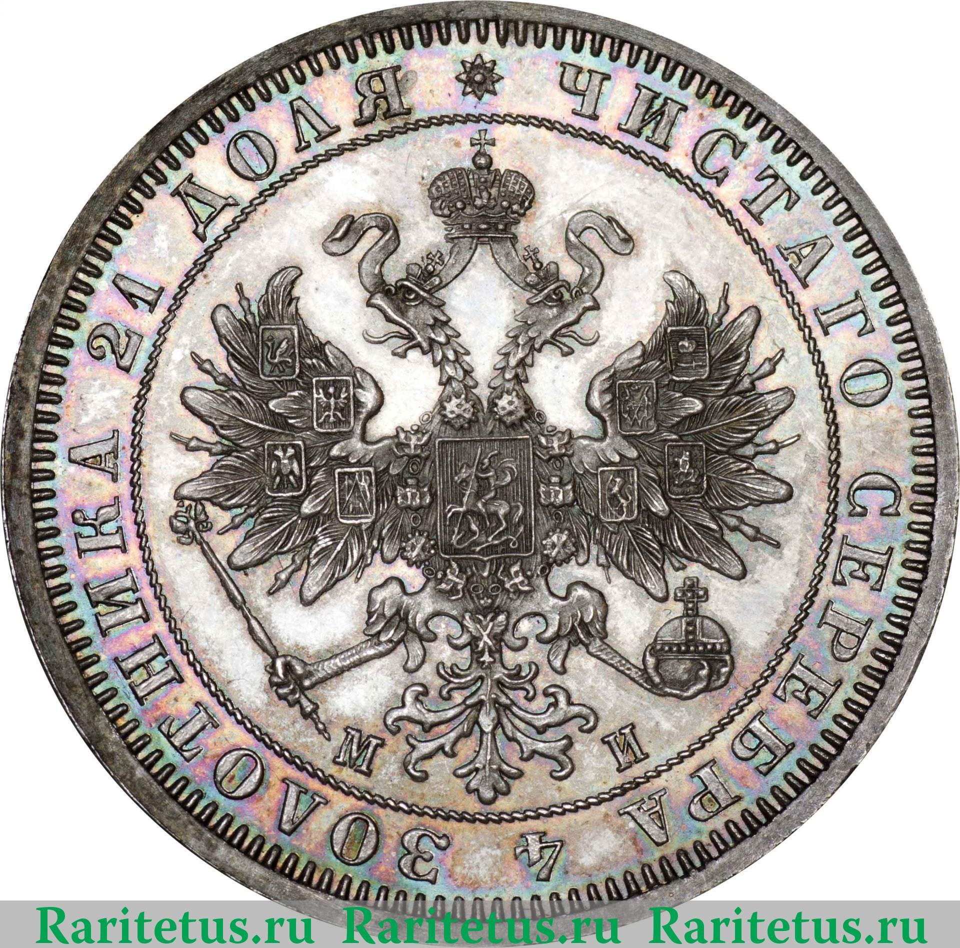 Рубль 1861 спб цена проходы монет на аукционах