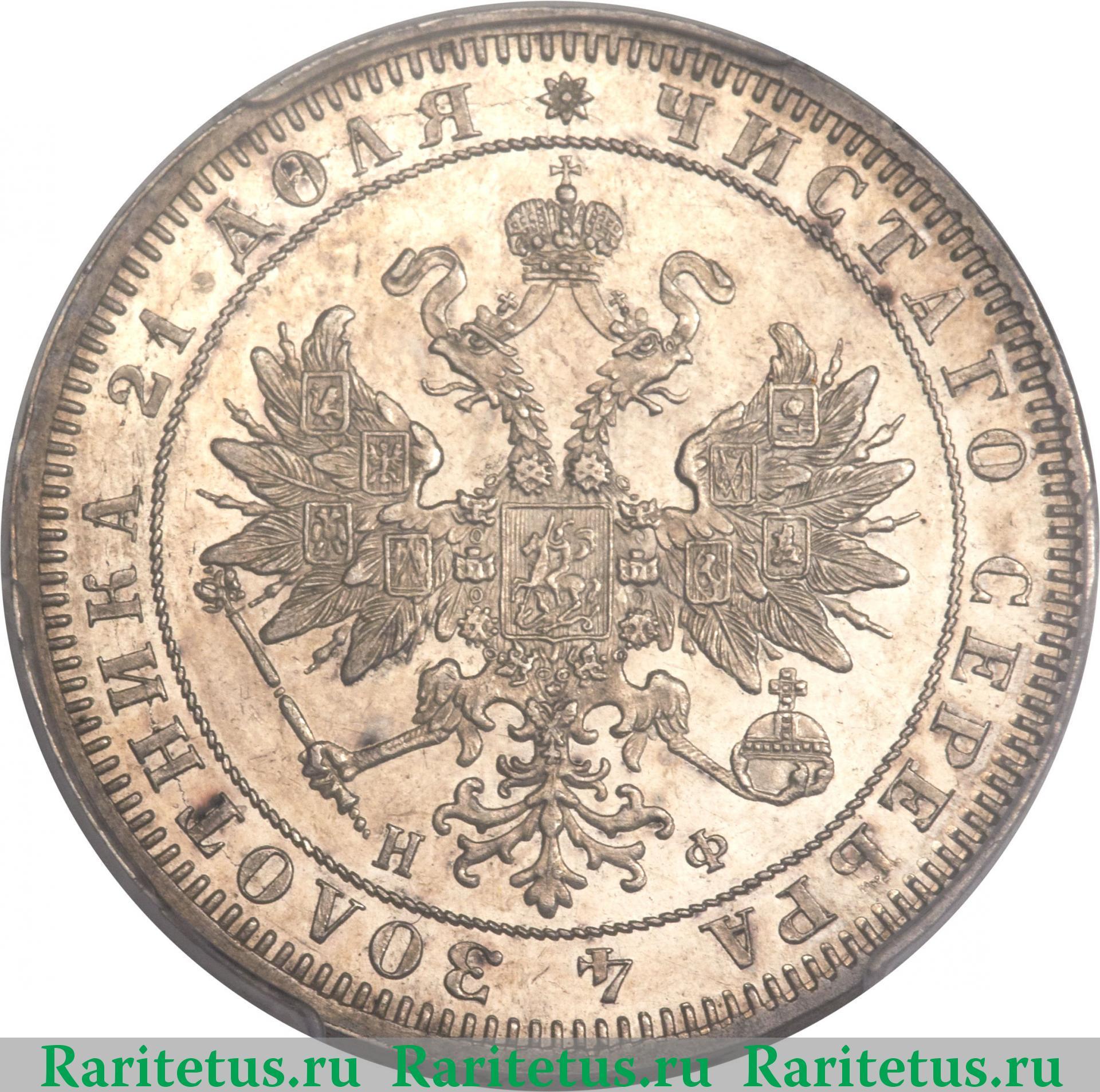 1 рубль 1864 года цена серебро альбом для монет 5 рублей у