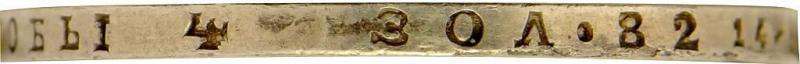 Гурт монеты 1 рубль 1864 года СПБ-НФ