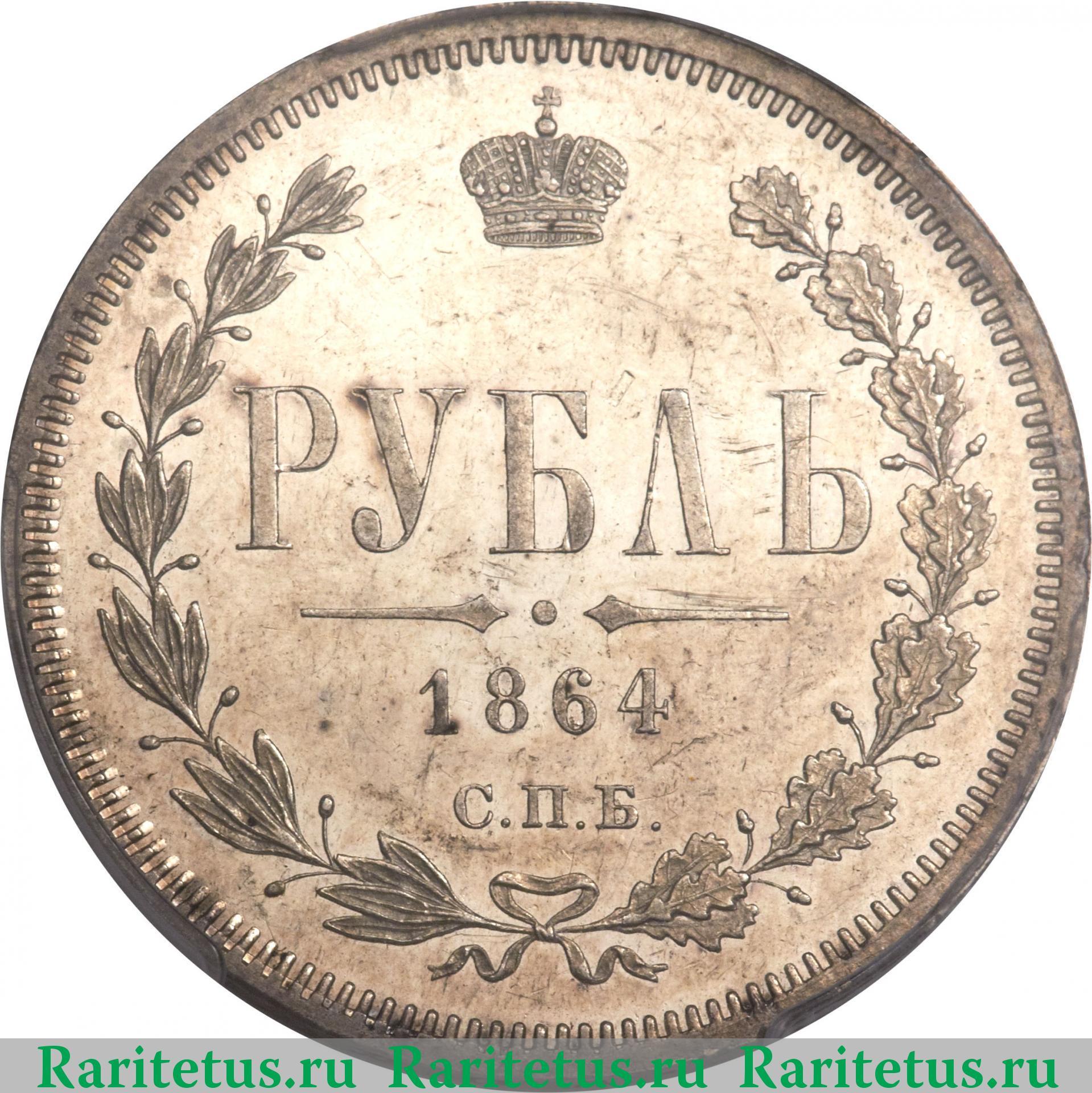 Один рубль александра 2 цена коп сокровищ видео