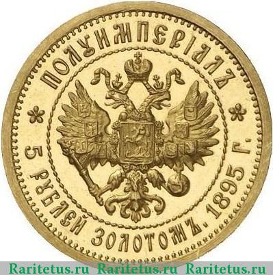 5 рублей 1896 аг полуимпериал серебряный рубль 1723 года петр 1 цена