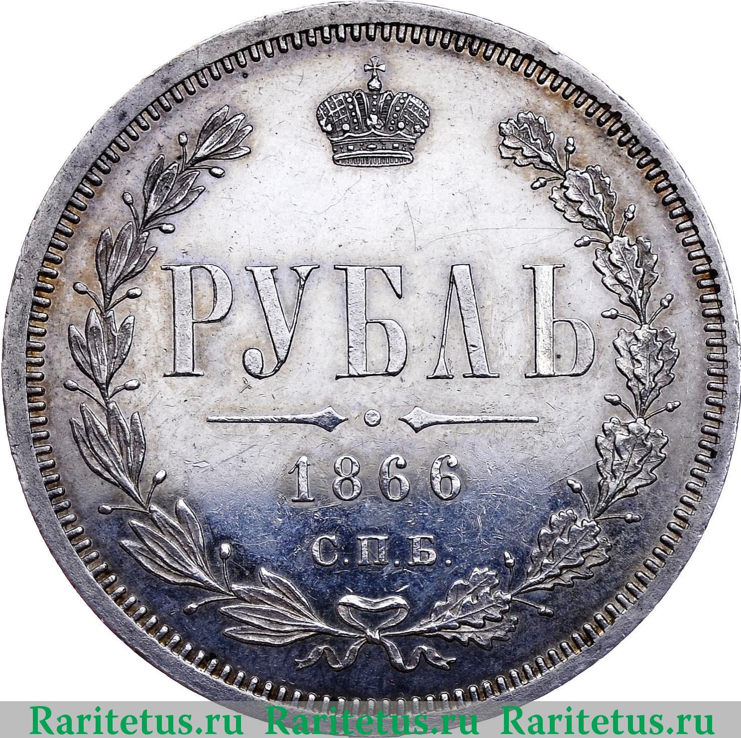 Монета 1 рубль 1866 года подделка монеты современной россии 2016