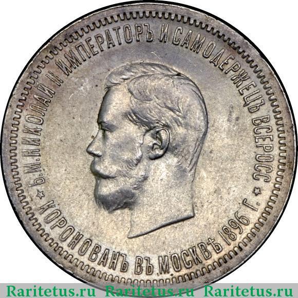 Коронация николая 2 монета альбомы для валюты