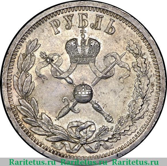 Коронационный рубль 1896 года португальские деньги