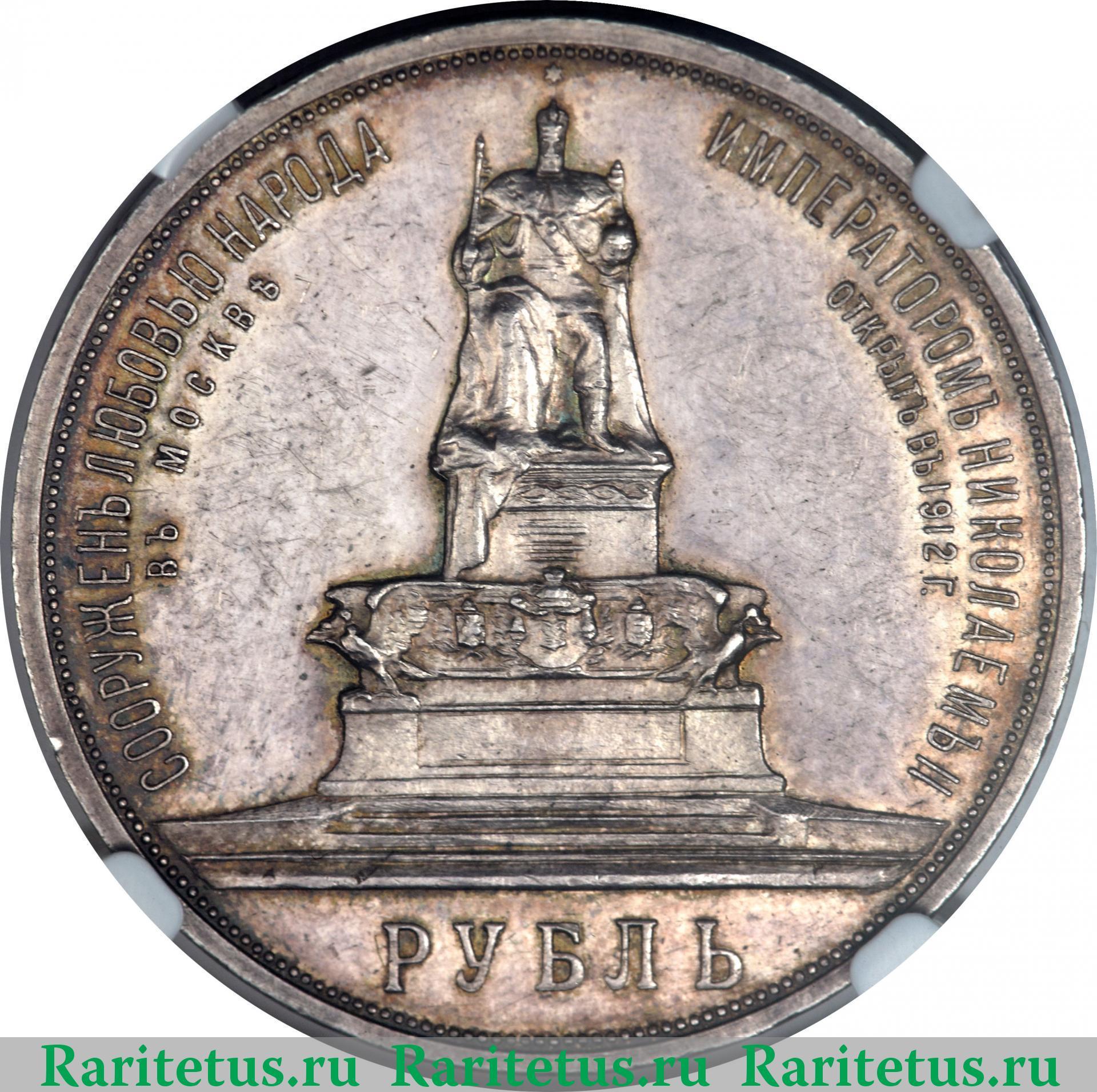Рубль 1912 года цена трон олимпийские сто рублей цена