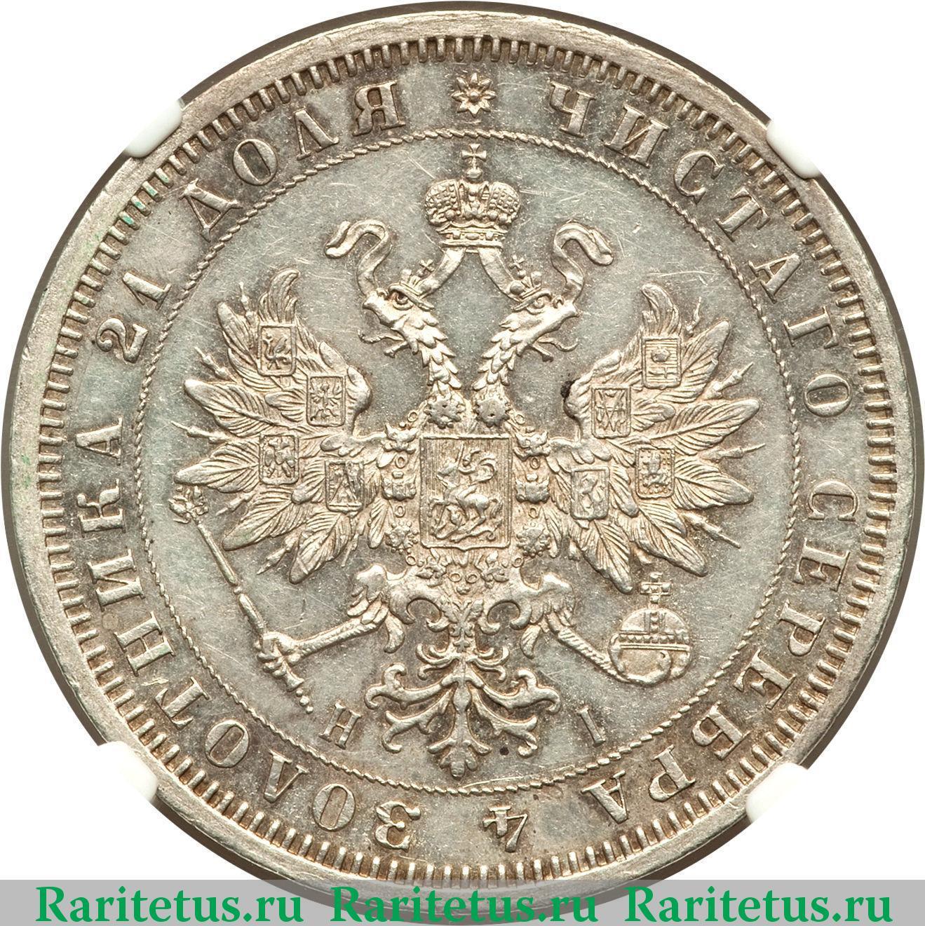 Сколько стоит монета 1867 года размер пятитысячной купюры в см