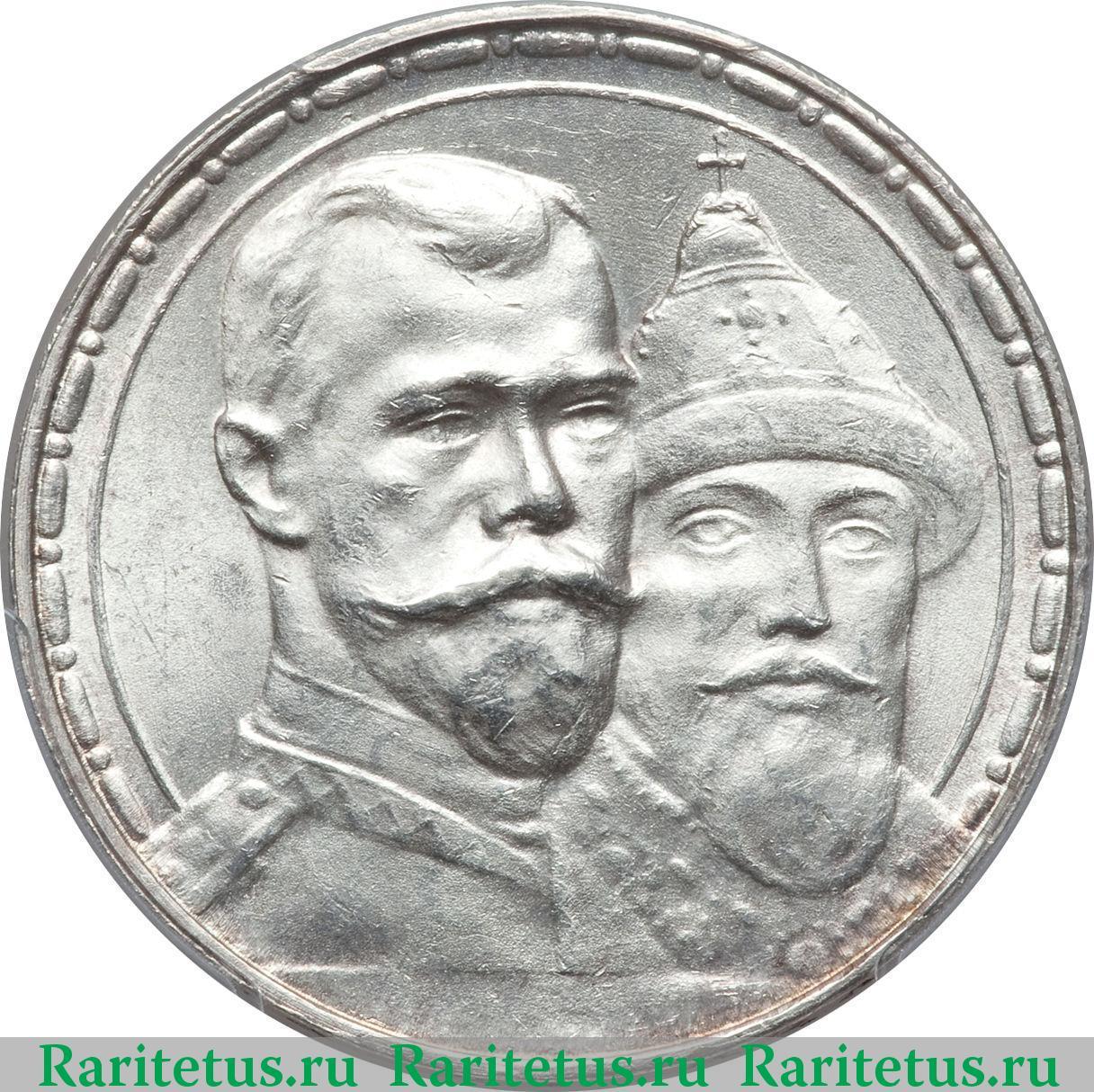 монета рубль 1836 года цена