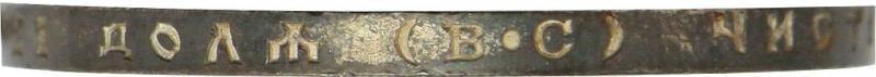 Гурт монеты 1 рубль 1914 года ВС Гангут
