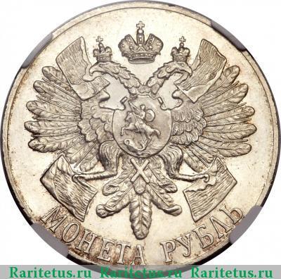 Реверс монеты 1 рубль 1914 года ВС Гангут
