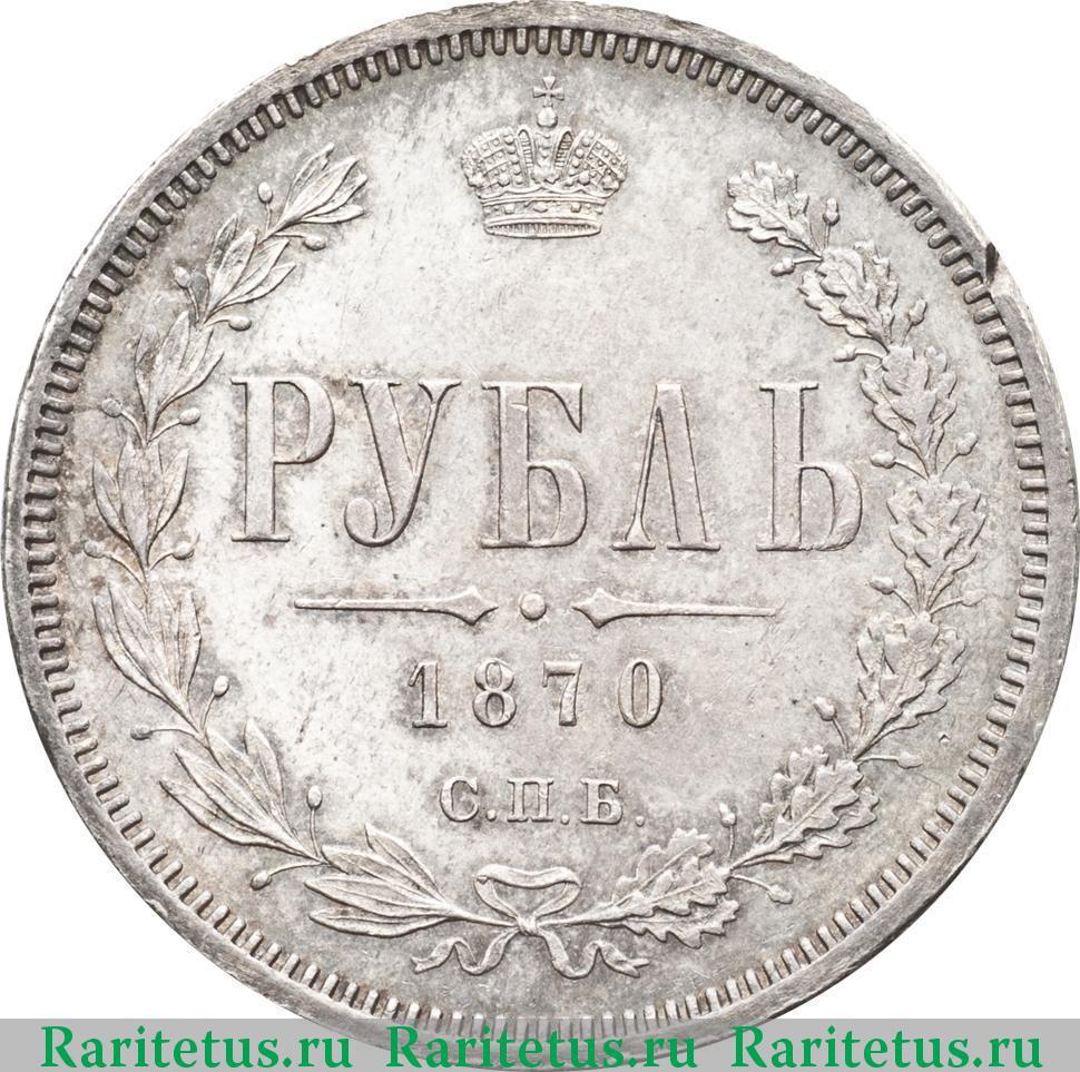 Сколько стоит рубль в николаеве сколько стоит 1 копеек 2002 года цена
