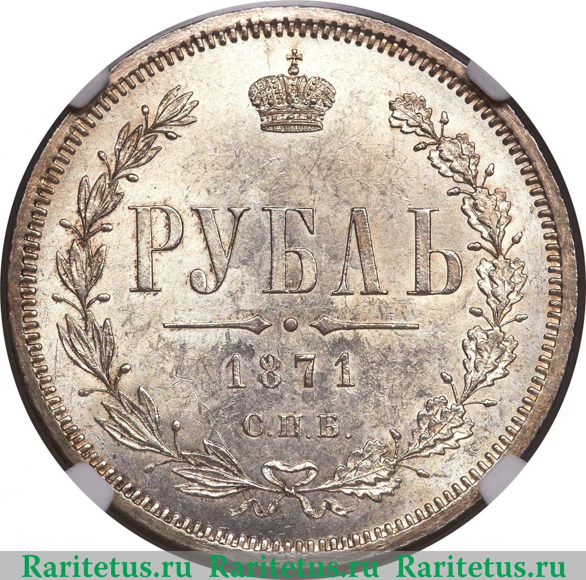 Рубль 1871 года цена спб монеты гонконга стоимость