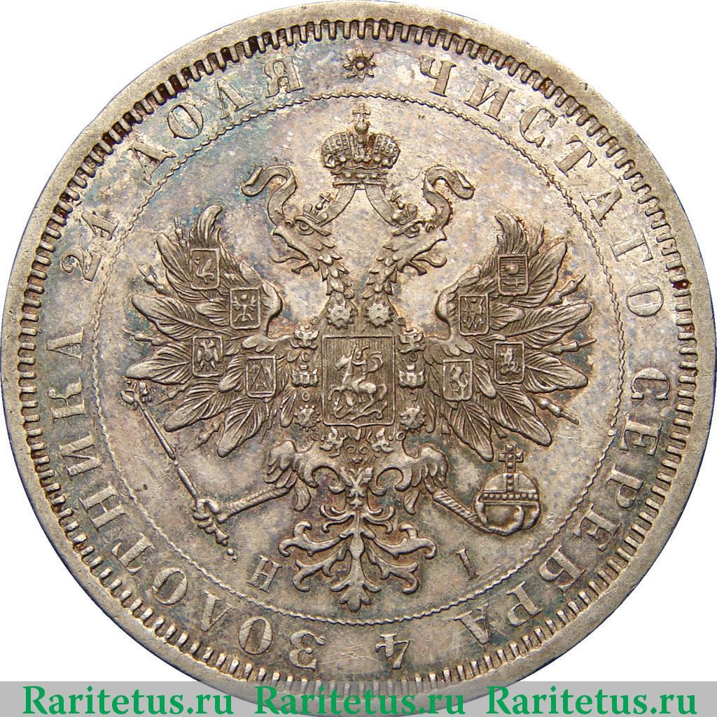 1 рубль 1874 продать копейки монеты в украине