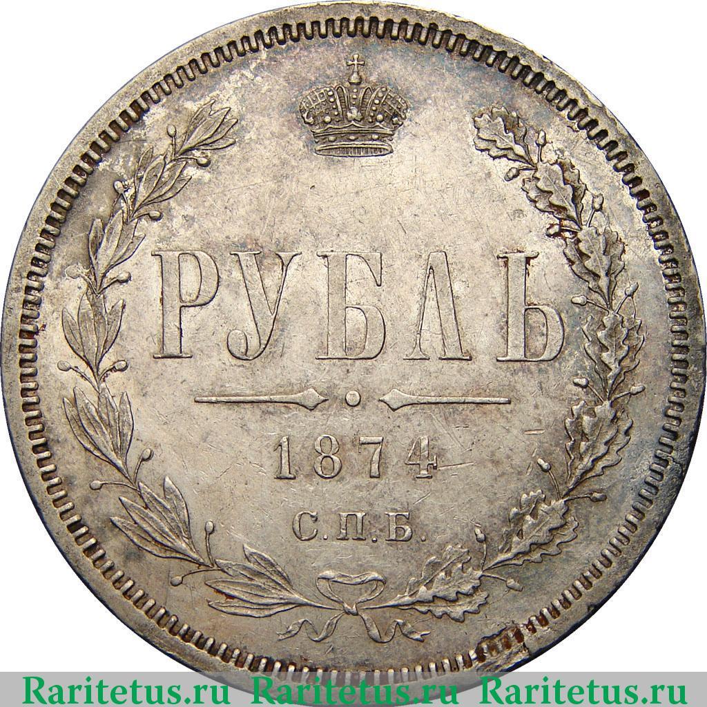 Рубль 1874 года спб почему на рублях герб временного правительства