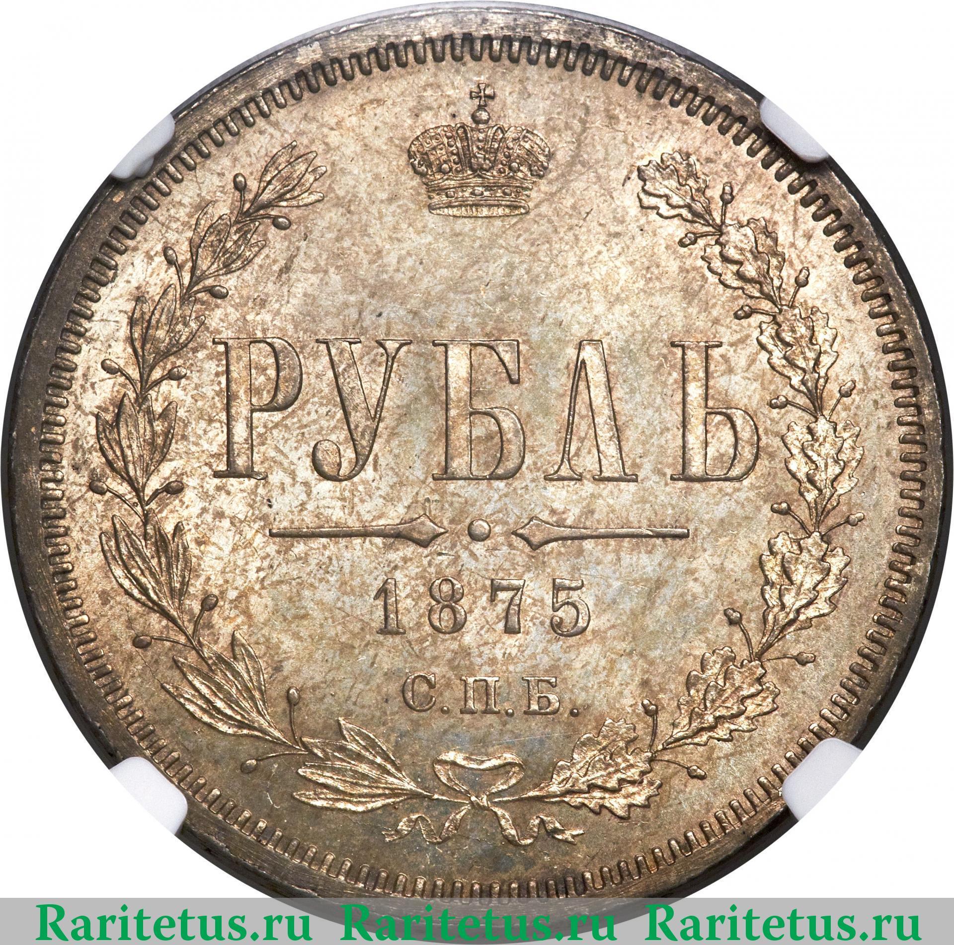 1 рубль 1875 1 евро монеты