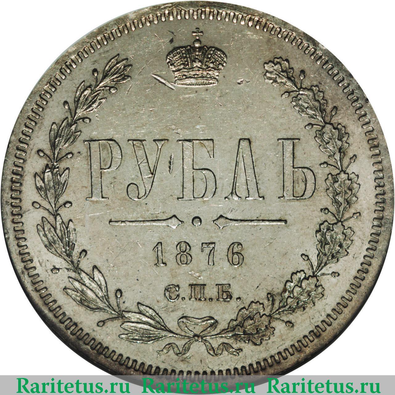 Рубль 1876 года цена образцы подписей в картинках