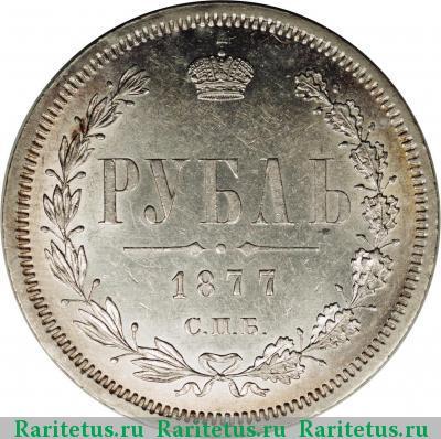 Монета 1 рубль 1866 года подделка украинские 10 копеек 2010 года цена