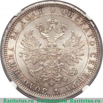 1 рубль 1878 года цена серебро российские монеты до 1917