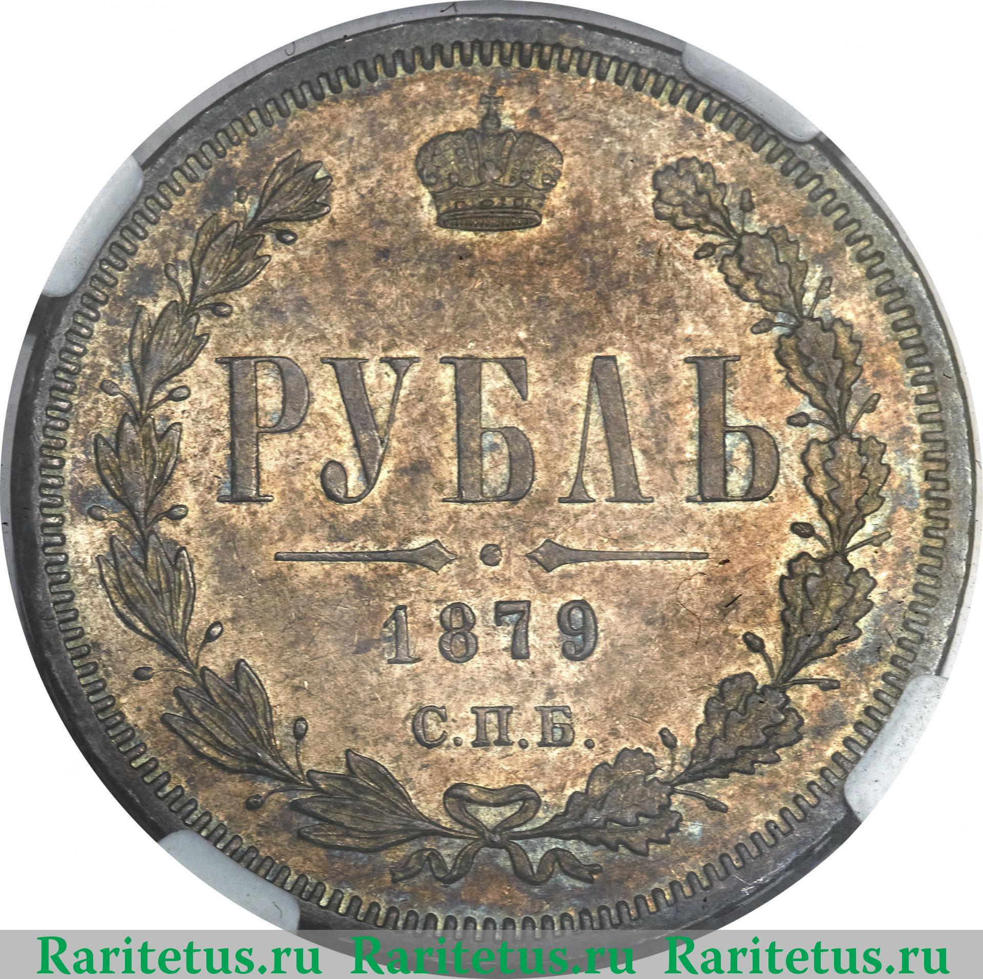 Монеты 1879 года стоимость венецианская монета 5 букв