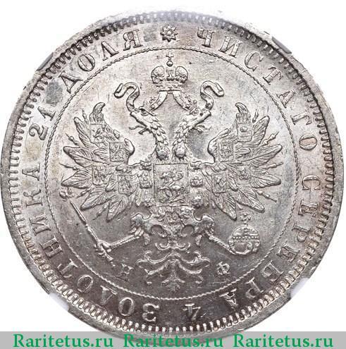 1 рубль 1880 года цена приватизационный чек 1993 года цена