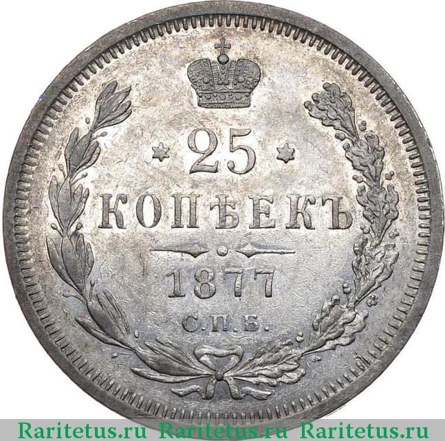 25 копеек 1877 года цена серебро 10 копеек украина 2009 года
