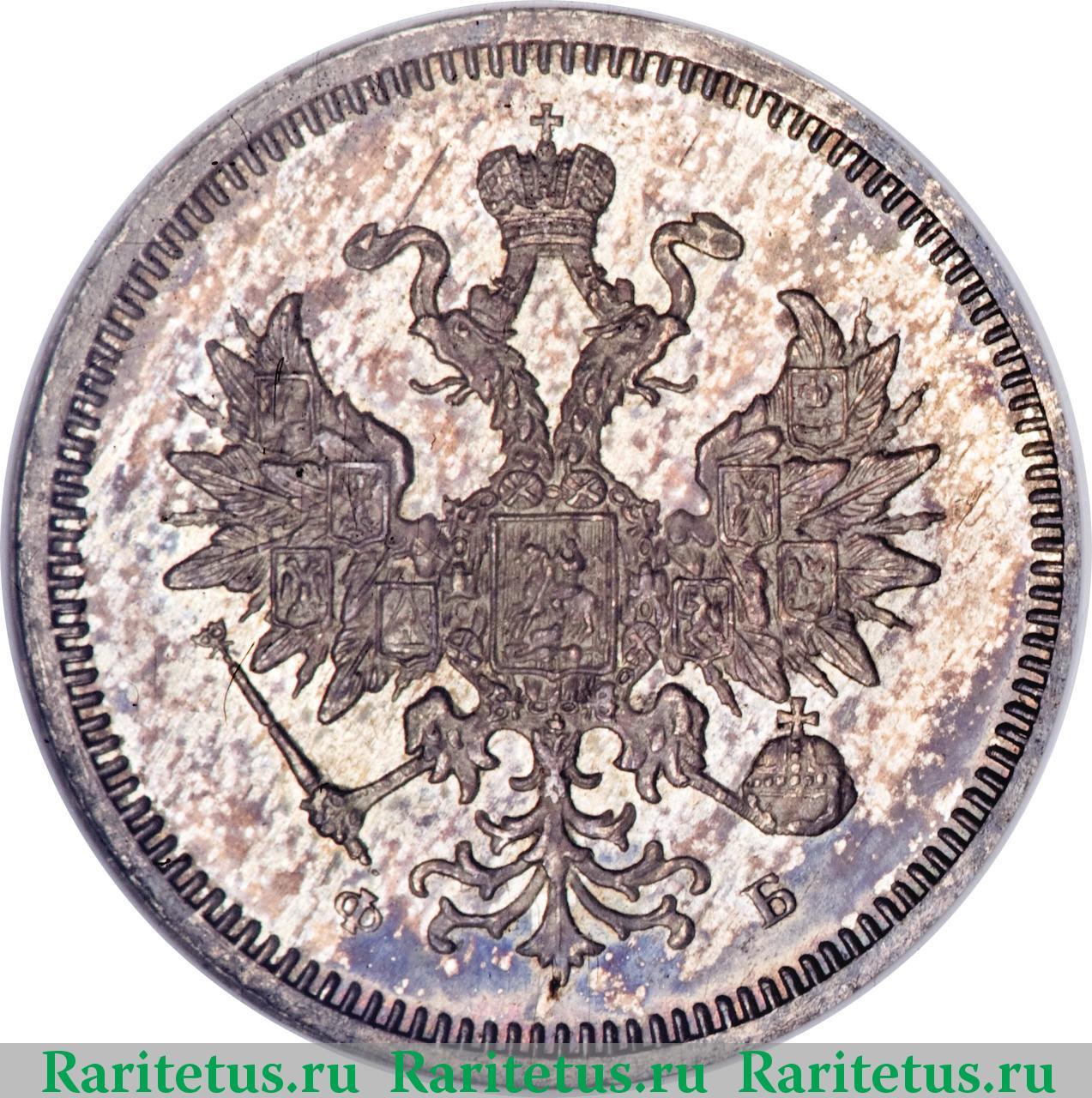 25 копеек 1859 года цена список гвс 10 рублевых монет