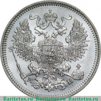 20 копеек 1862 года цена повторный квест на серебряные монеты элийцы