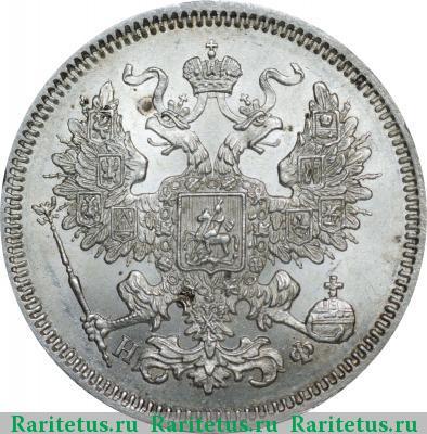 20 копеек 1864 10 рублей 1899 года цена украина
