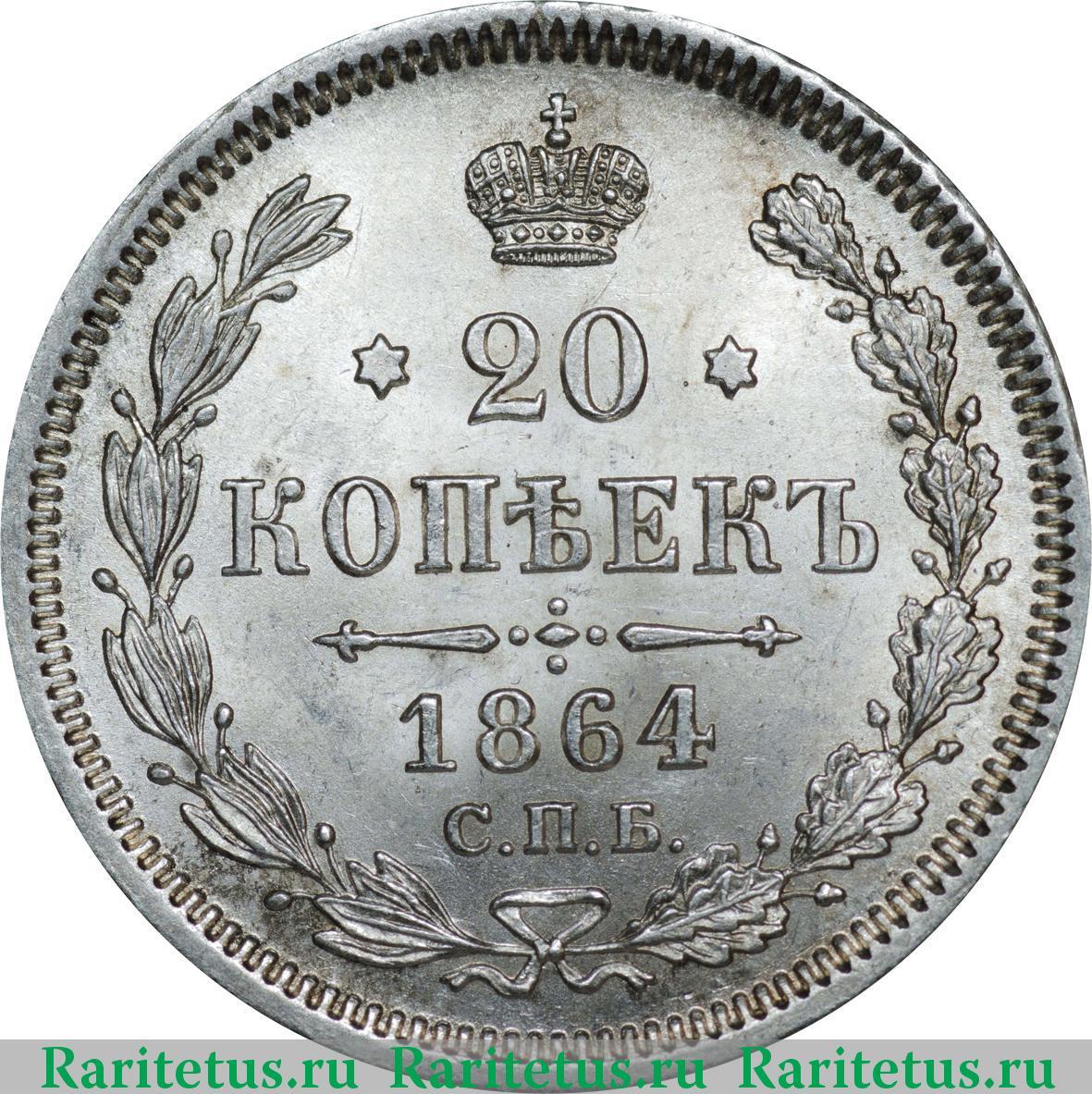 20 копеек 1860 года разновидности куплю иностранные монеты