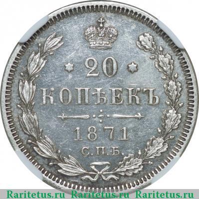 Монета 1871 цена монета 2 рубля российские цена