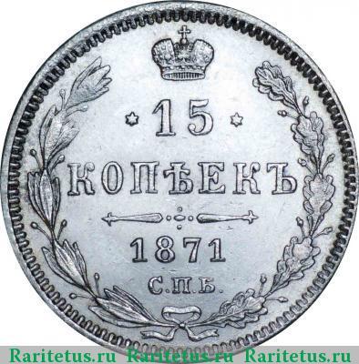 15 копеек 1871 года цена серебро купить 1 литас 2000 года