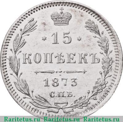 15 копеек 1873 года цена серебро 50 рублей 1961 года цена