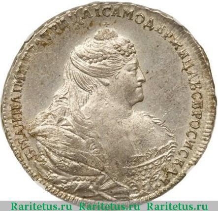 1 рубль 1739 альбом от коллекционеръ