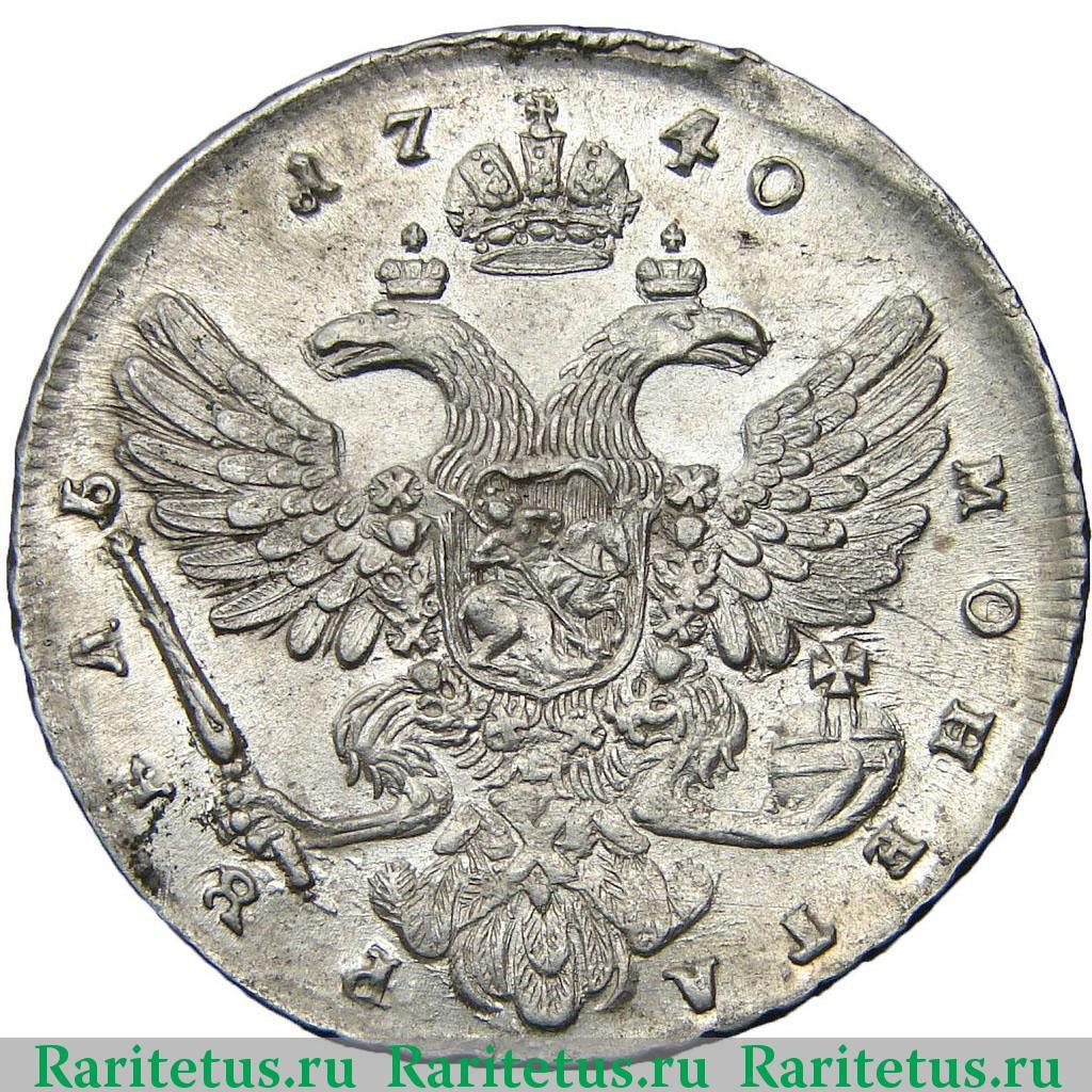 Аукционная стоимость царской монеты 1 рубль 1740 года вензельный 10 рублей ненецкий автономный округ