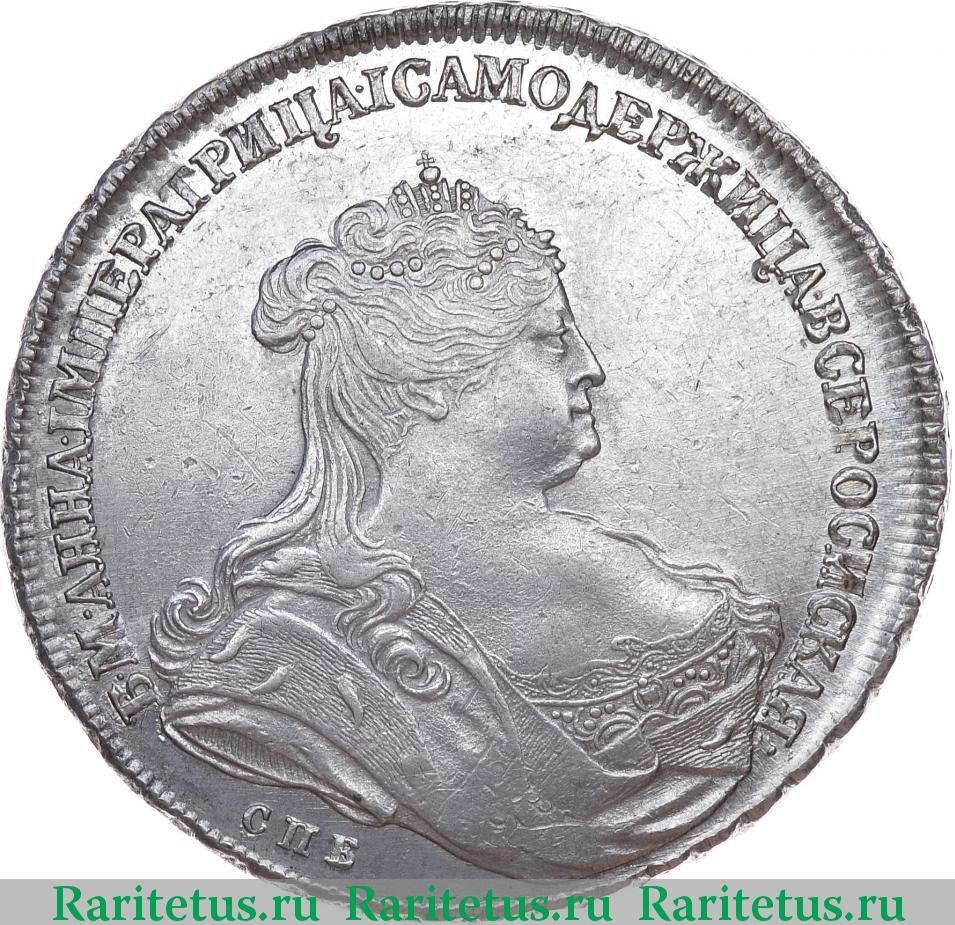 Монета рубль 1735 года цена монета 1877 года стоимость