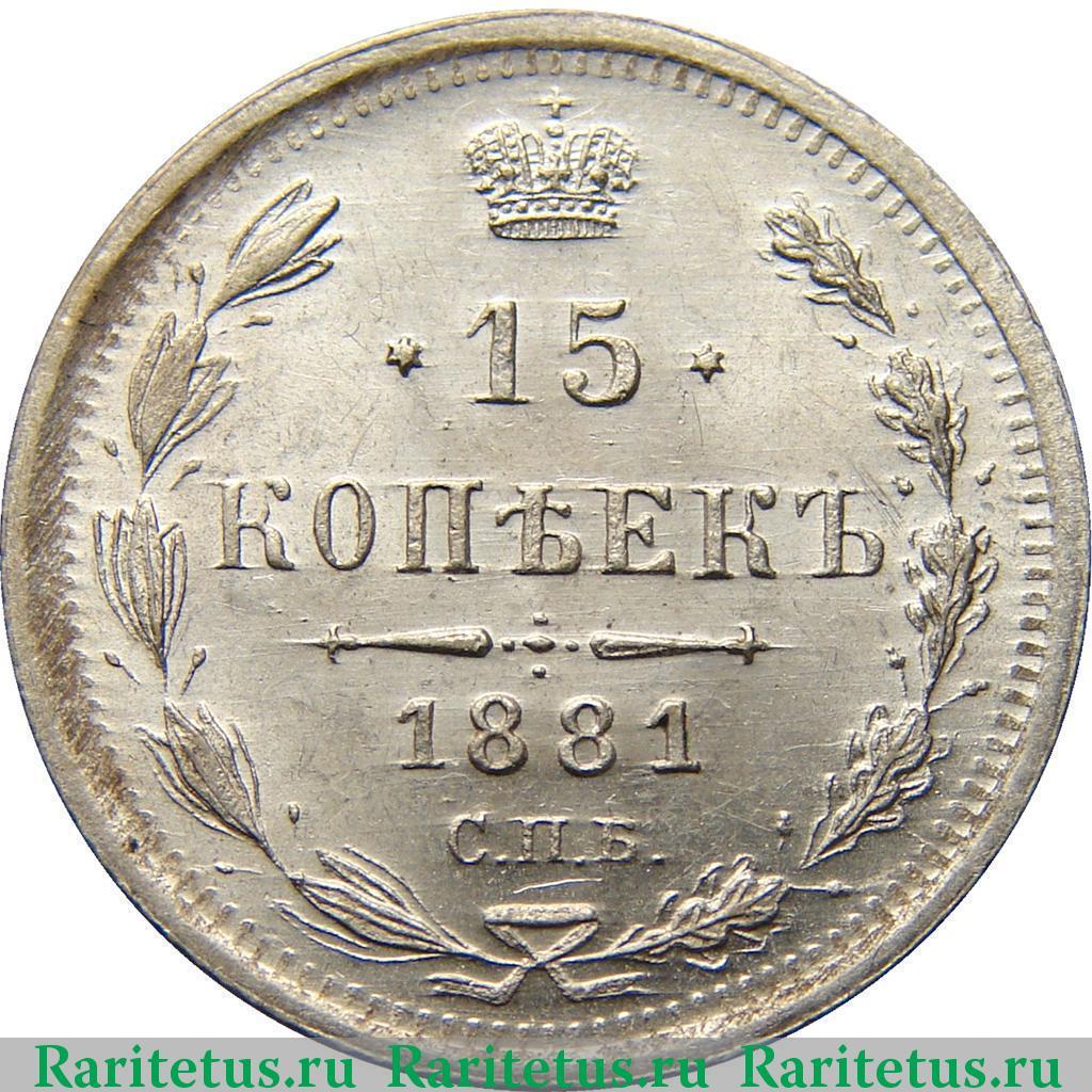 15 копеек 1881 года цена серебро сколько стоит 10 рублей великий новгород