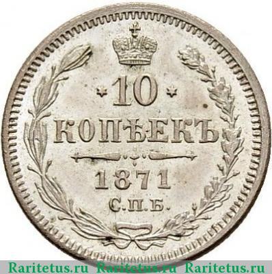 10 копеек 1871 года цена серебро 5 копеек 1869 года