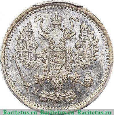 10 копеек 1876 года цена монеты императора николая