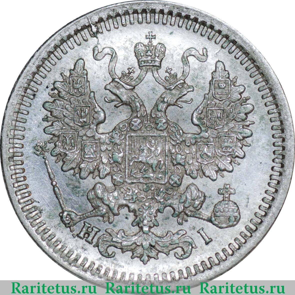 5 копеек 1875 года цена стоимость монеты альбом для монет фифа