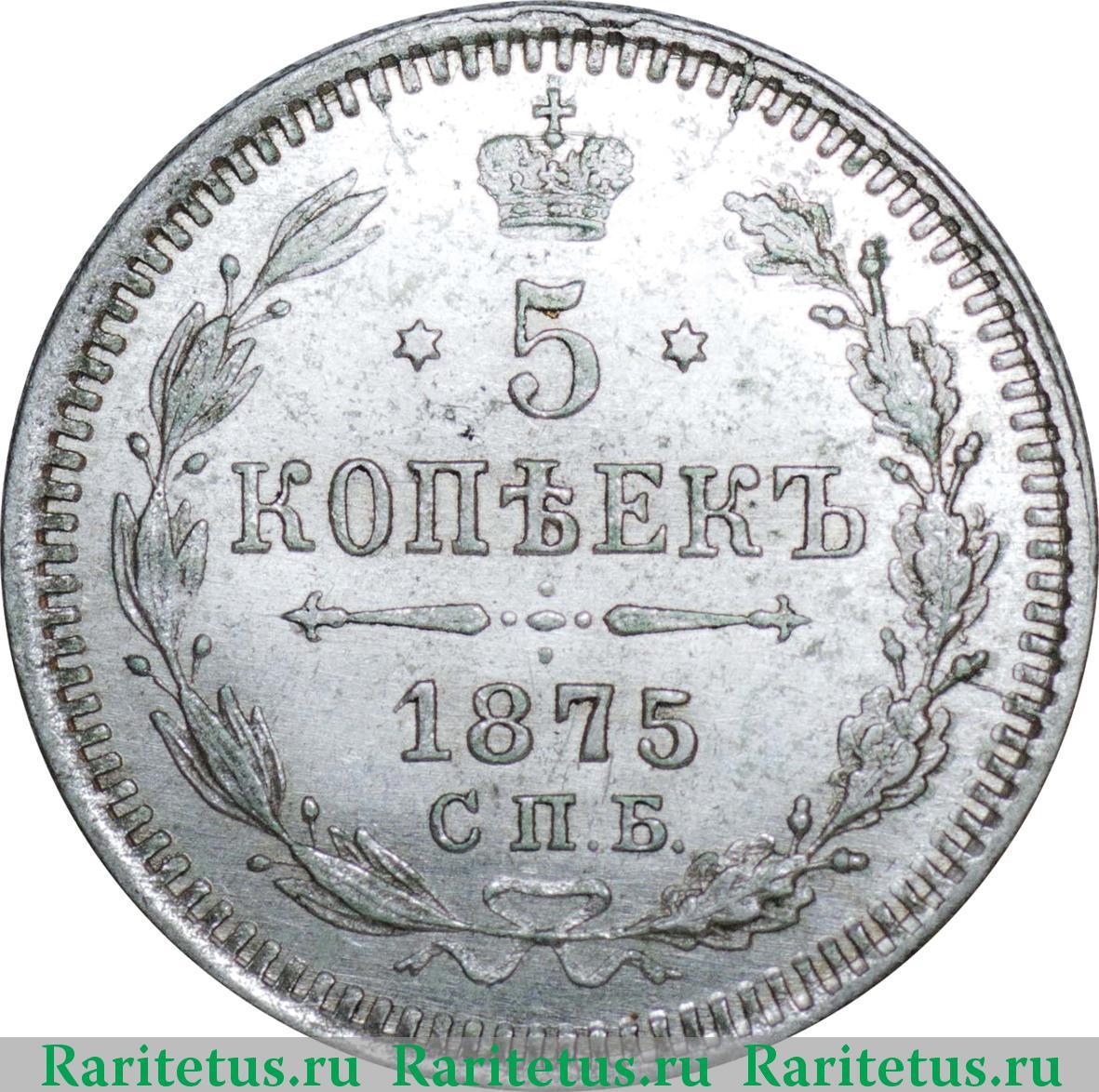 Сколько стоит монета 1875 года 5 копеек монета 1 грош 1949 г польша