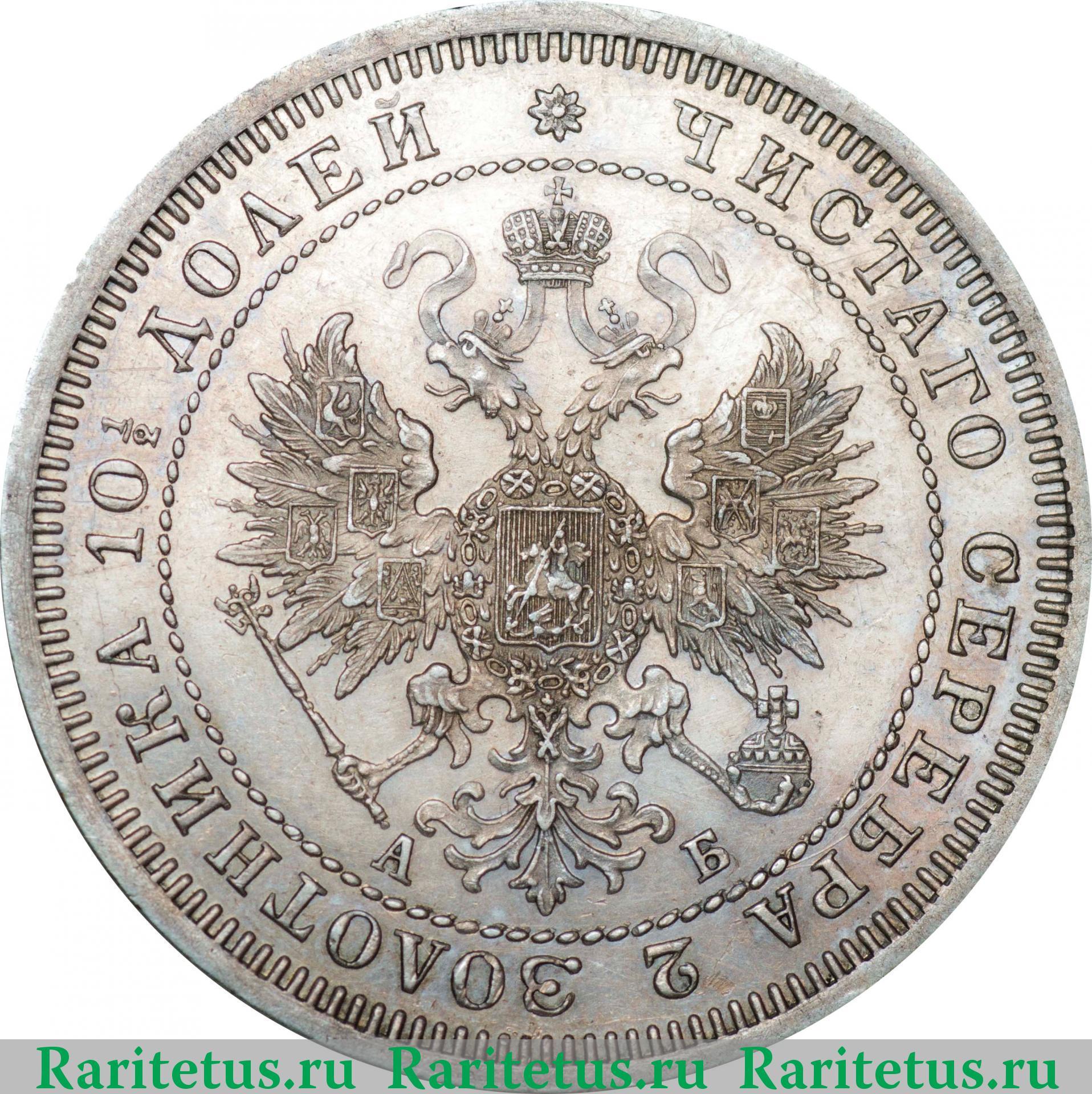 Рубль 1863 спб цена копейка 2002 года стоимость