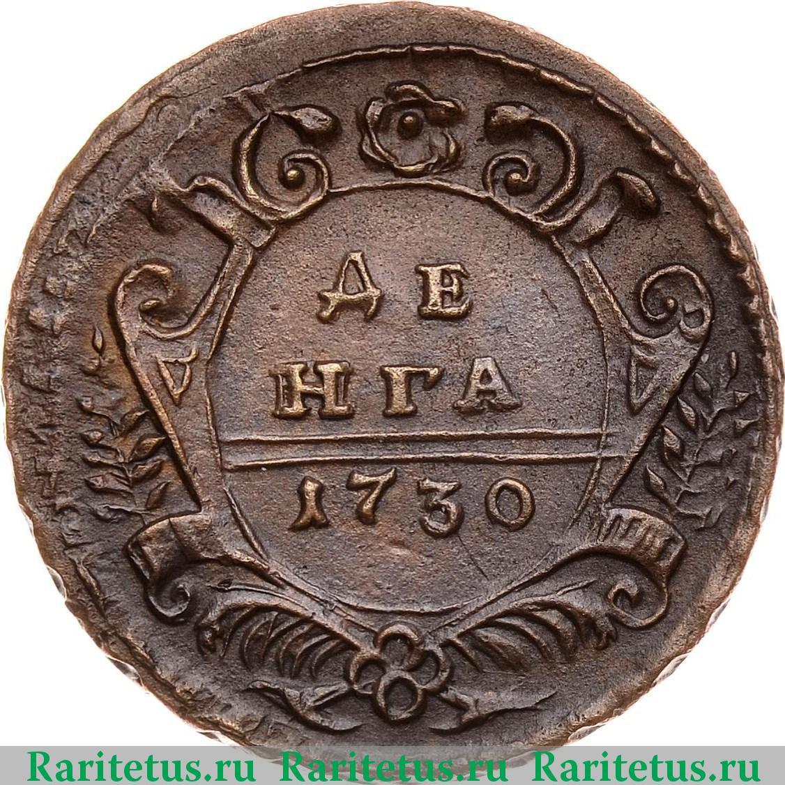 Картинки по запросу монета 1730 года
