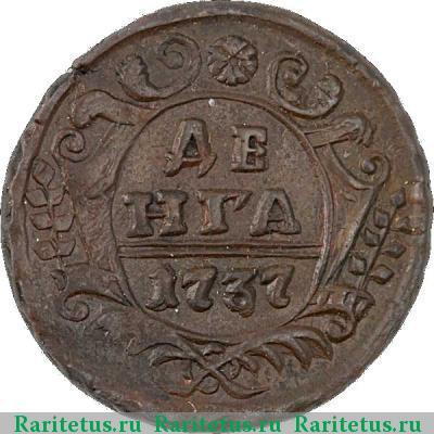 Монета 1737 денга цена купить монеты в уфе