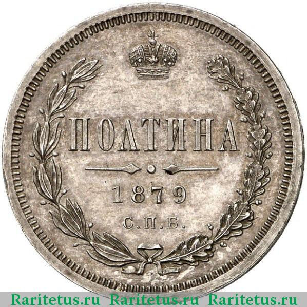 Полтина новгородская цена сколько стоит монета ссср