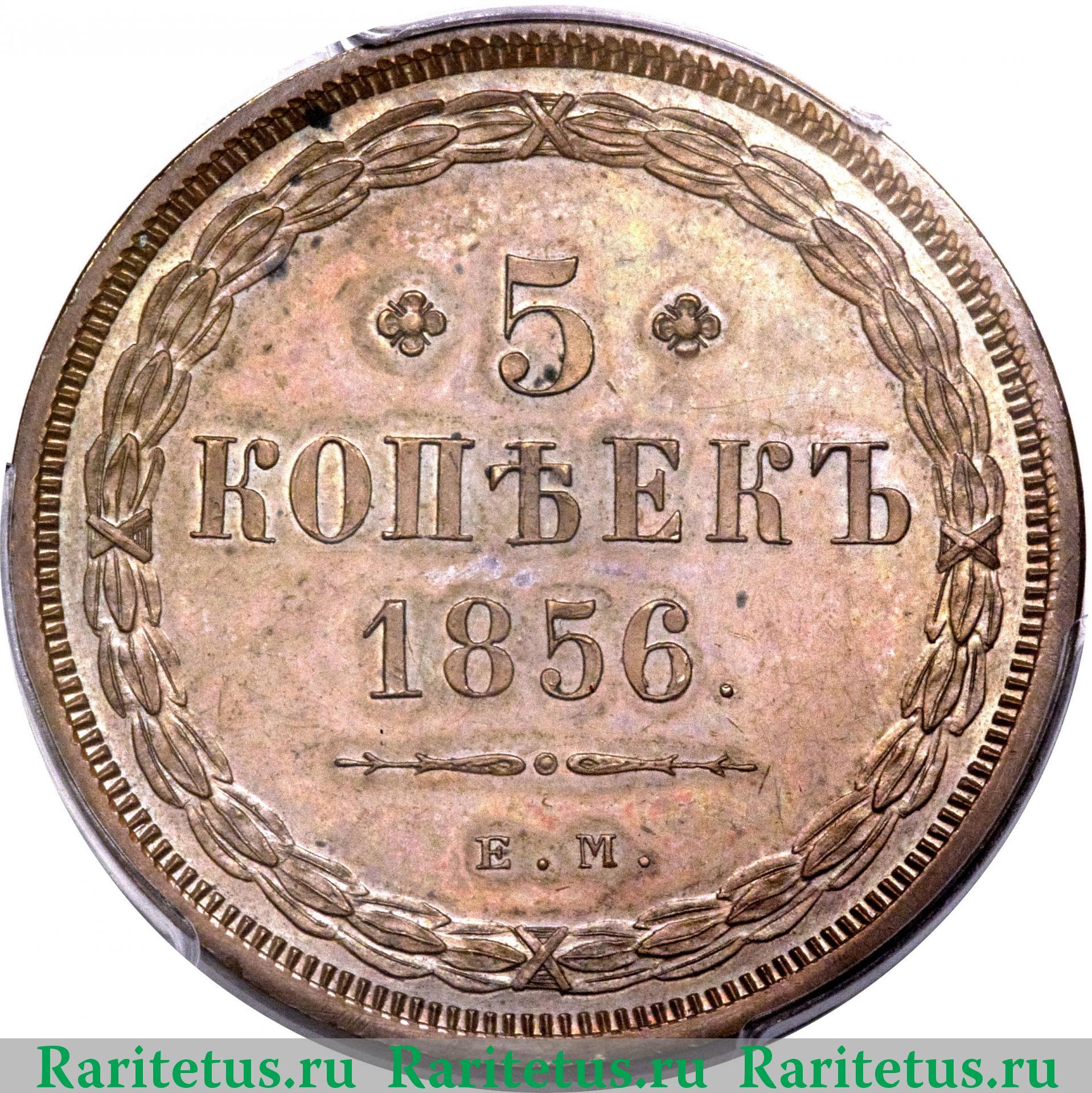 Копейка 1856 года цена стоимость монеты альбомы для чекана