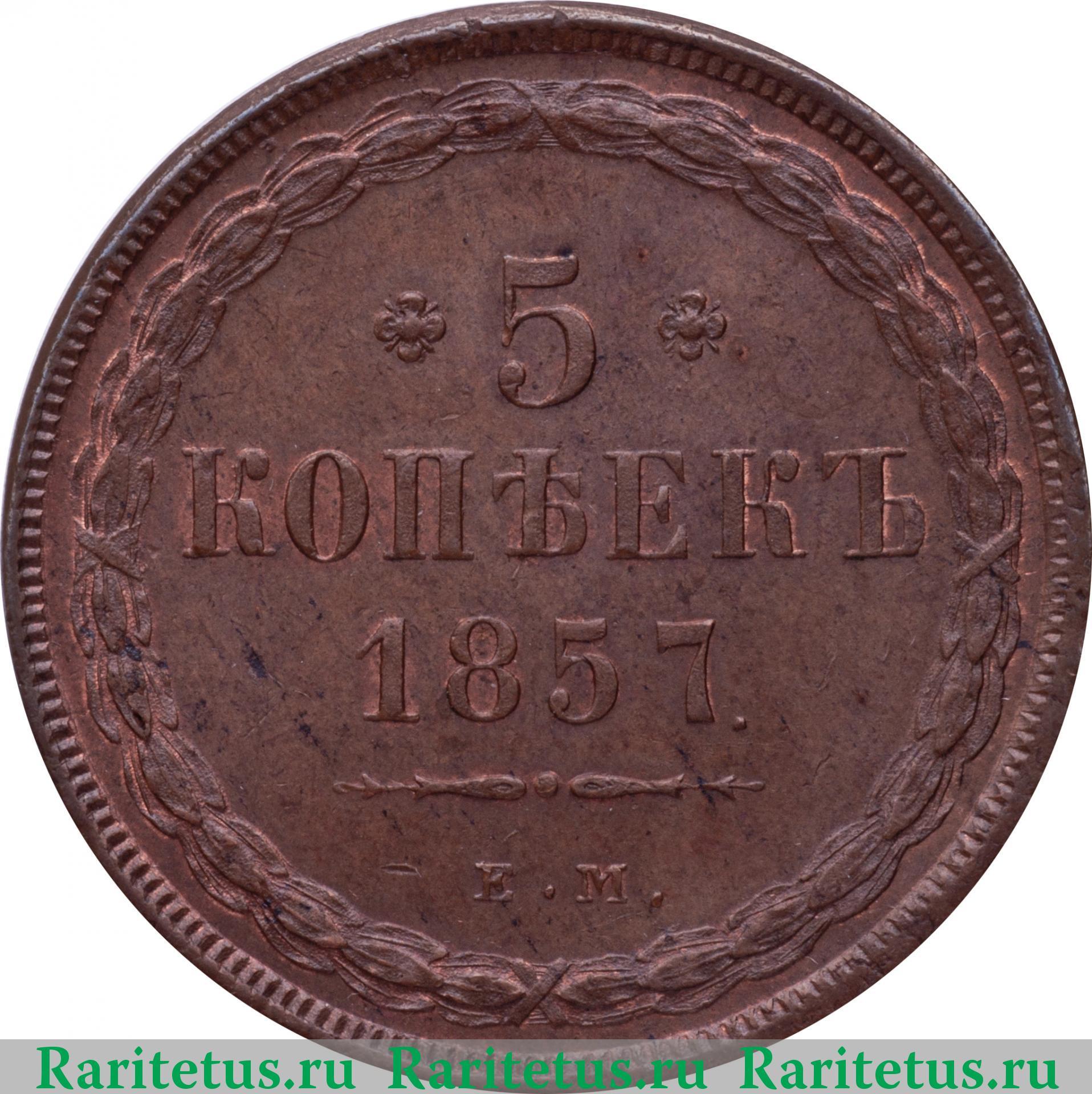3 копейки 1857 года цена 5 копеек 1988 года цена в украине